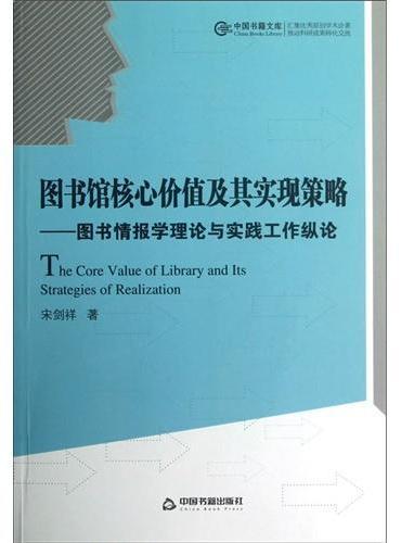 图书馆工作新视野书系—图书馆核心价值及其实现策略