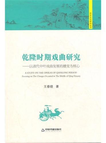 历史文化研究丛书—乾隆时期戏曲研究:以清代中叶戏曲发展的嬗变为核心