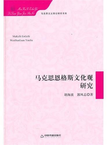 马克思主义理论研究书系—马克思恩格斯文化观研究