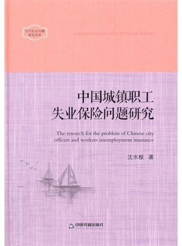 当代社会问题研究文库—中国城镇职工失业保险问题研究