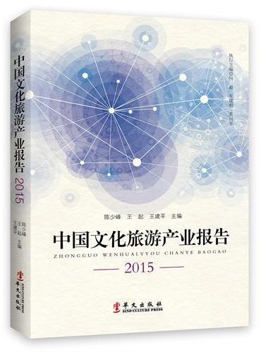 中国文化旅游产业报告2015