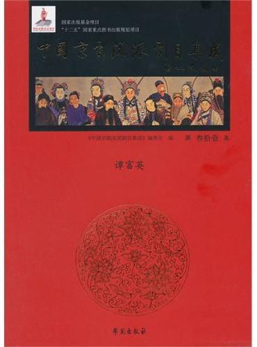 中国京剧流派剧目集成(第31集)》 中国京剧流派剧目集成