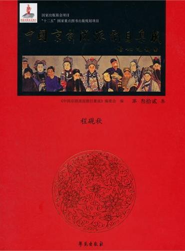 中国京剧流派剧目集成(第32集)》 中国京剧流派剧目集成