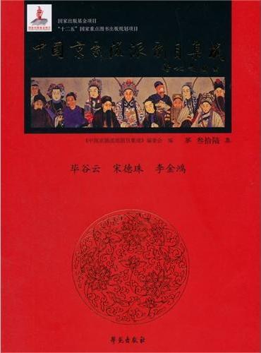 中国京剧流派剧目集成 第36集 (精装) (毕谷云、宋德珠、李金鸿)
