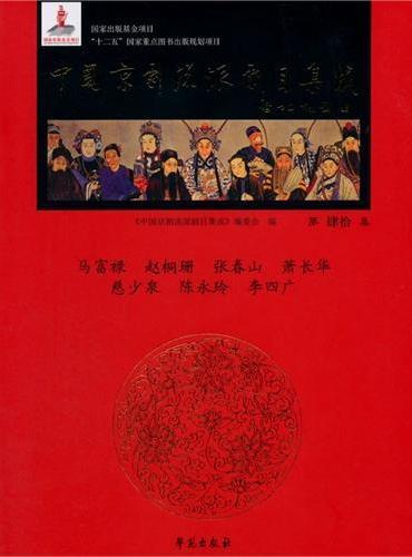 中国京剧流派剧目集成 第40集 (精装)(马富禄、赵桐珊、张春山、萧长华等)