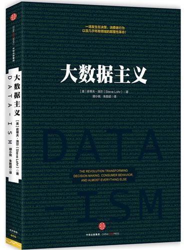 大数据主义
