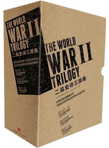 二战史诗三部曲(套装共3册)
