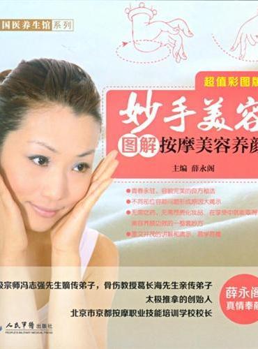 妙手美容图解按摩美容养颜(超值彩图版).国医养生馆系列