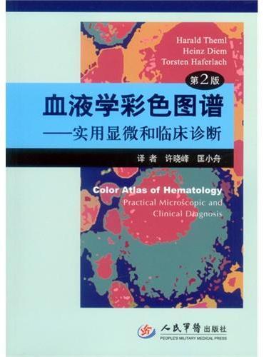 血液学彩色图谱.实用显微和临床诊断(第二版)