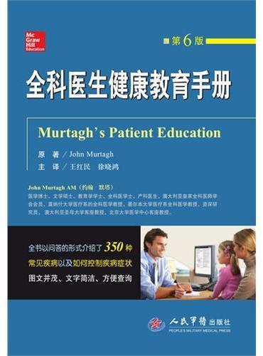 全科医生健康教育手册(第六版)