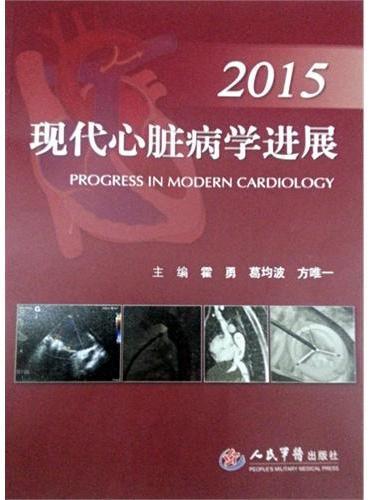 2015现代心脏病学进展