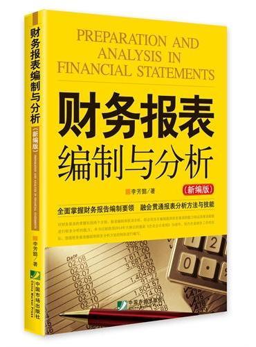 财务报表编制与分析(新编版)