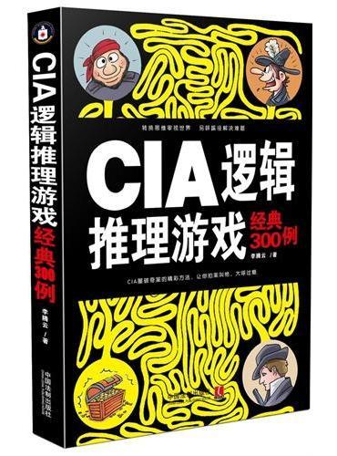 CIA逻辑推理游戏经典300例