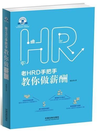 老HRD手把手教你做薪酬·老HRD手把手系列丛书