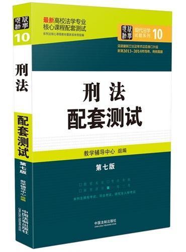 刑法配套测试:高校法学专业核心课程配套测试(第七版)