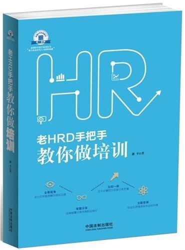 老HRD手把手教你做培训·老HRD手把手系列丛书