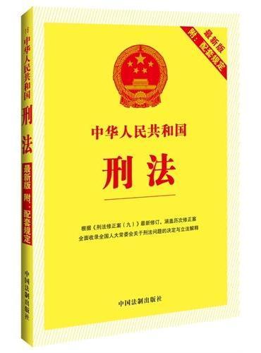 中华人民共和国刑法(新版附配套规定根据刑法修正案九修订)