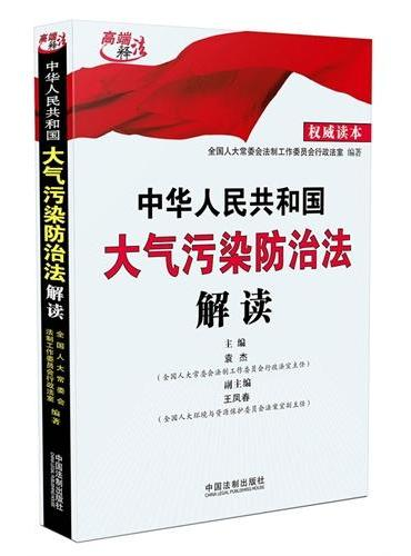 中华人民共和国大气污染防治法解读