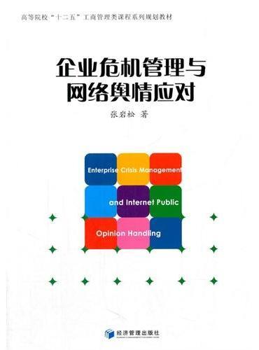 企业危机管理与网络舆情应对