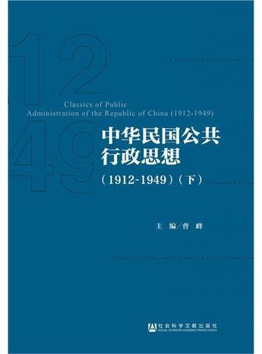 中华民国公共行政思想(1912-1949)(全两册)
