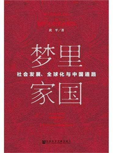 梦里家国:社会发展、全球化与中国道路