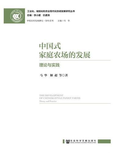 中国式家庭农场的发展:理论与实践