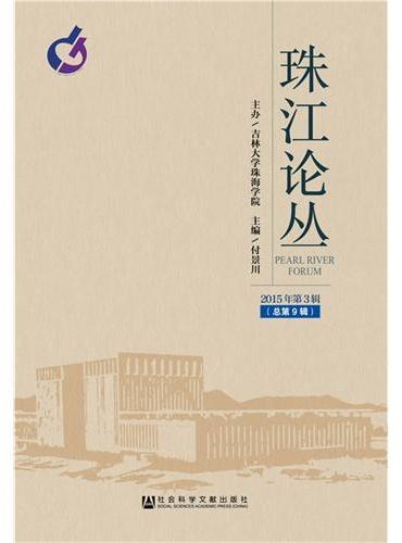 《珠江论丛》(2015年第3辑,总第9辑)