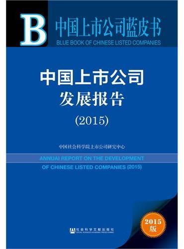中国上市公司蓝皮书:中国上市公司发展报告(2015)