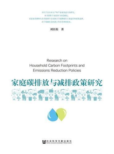 家庭碳排放与减排政策研究
