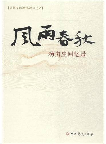 风雨春秋:杨力生回忆录