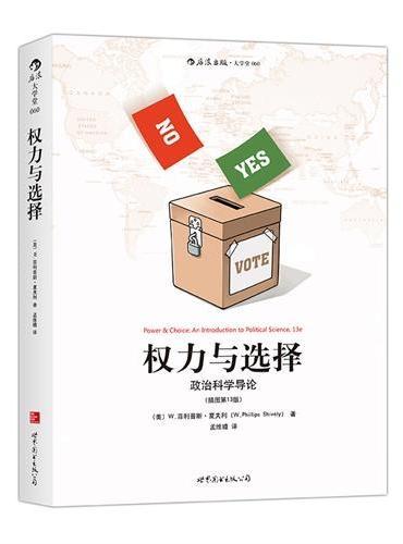 权力与选择:当代社会公民的政治常识指南