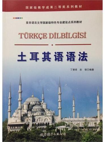 土耳其语语法