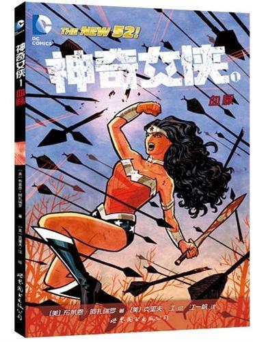 神奇女侠1:血脉