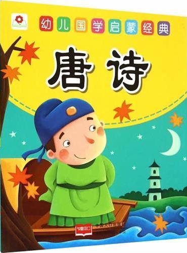 唐诗-幼儿国学启蒙经典