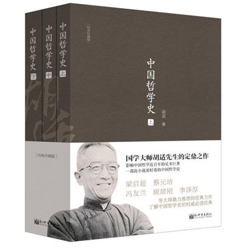 中国哲学史(人文经典书系 经典珍藏版全三册)