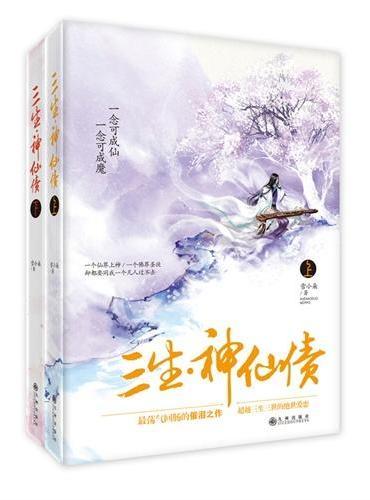 三生·神仙债(全二册)