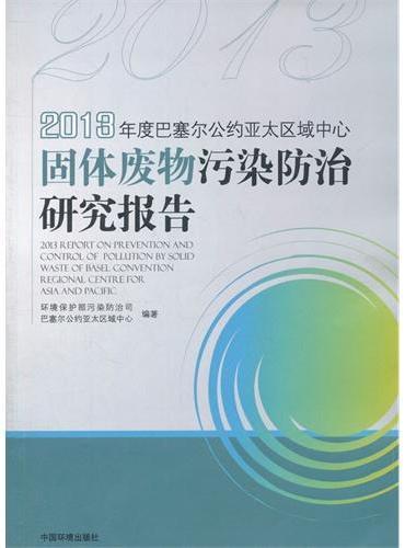 2013年度巴塞尔公约亚太区域中心固体废物污染防治研究报告