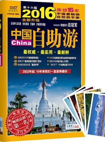 中国自助游(2016全新升级版)随书附赠精美明信片