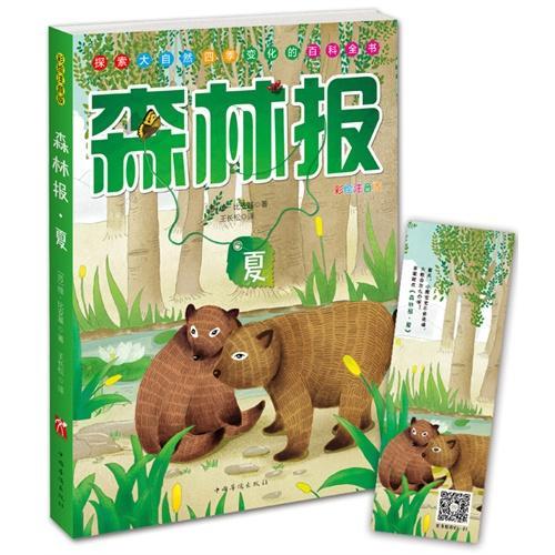 森林报·夏(彩绘注音版)