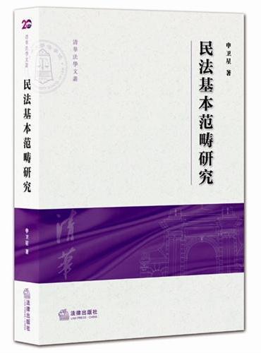 民法基本范畴研究