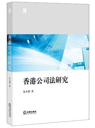香港公司法研究