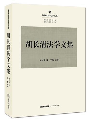 胡长清法学文集