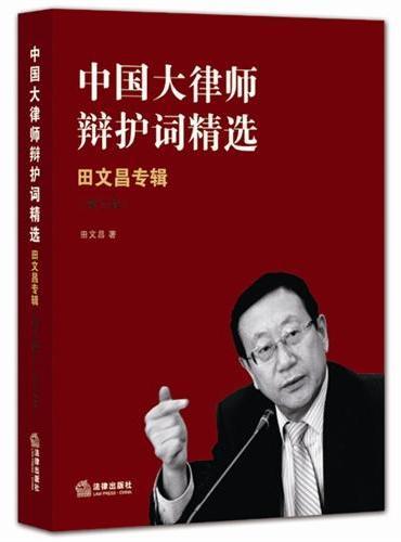 中国大律师辩护词精选:田文昌专辑(第三辑)