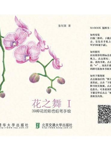 花之舞I 39种花的彩色铅笔手绘