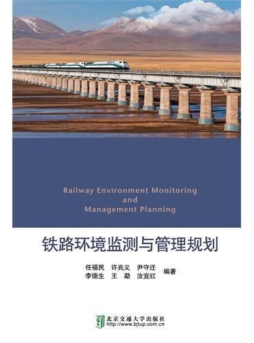 铁路环境监测与管理规划