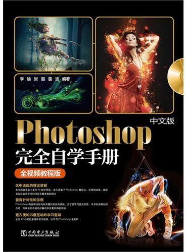 中文版Photoshop完全自学手册(全视频教程版)