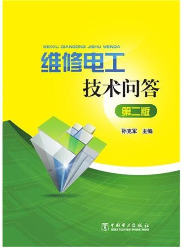 维修电工技术问答(第二版)