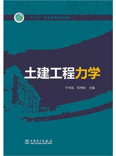"""""""十三五""""职业教育规划教材 土建工程力学"""