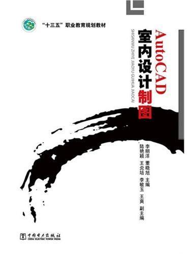 """""""十三五""""职业教育规划教材 AutoCAD室内设计制图"""