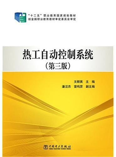 """""""十二五""""职业教育国家规划教材 热工自动控制系统(第三版)"""